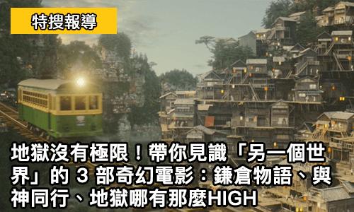 地獄沒有極限!帶你見識「另一個世界」的 3 部 奇幻電影 : 鎌倉物語 、 與神同行 、 地獄哪有那麼HIGH