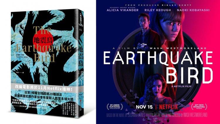 [快閃贈書] Netflix 原創電影《地震鳥》同名原作小說限時快閃贈書首圖