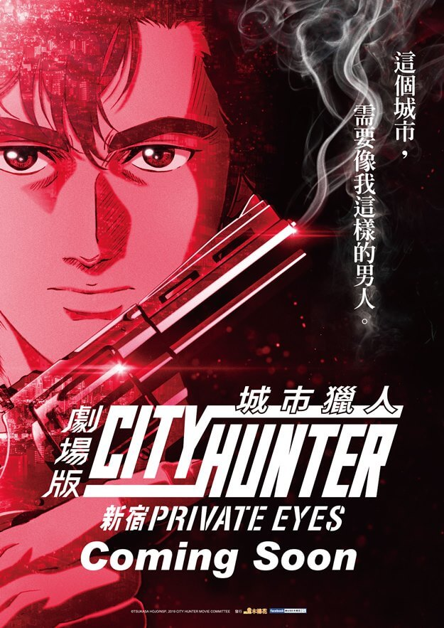城市獵人劇場版-新宿PRIVATE-EYES-前導海報