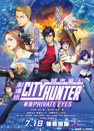《城市獵人劇場版 - 新宿PRIVATE EYES》海報