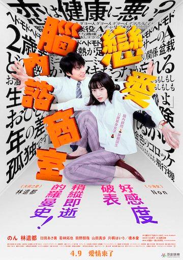 《戀愛腦內諮商室》電影海報。