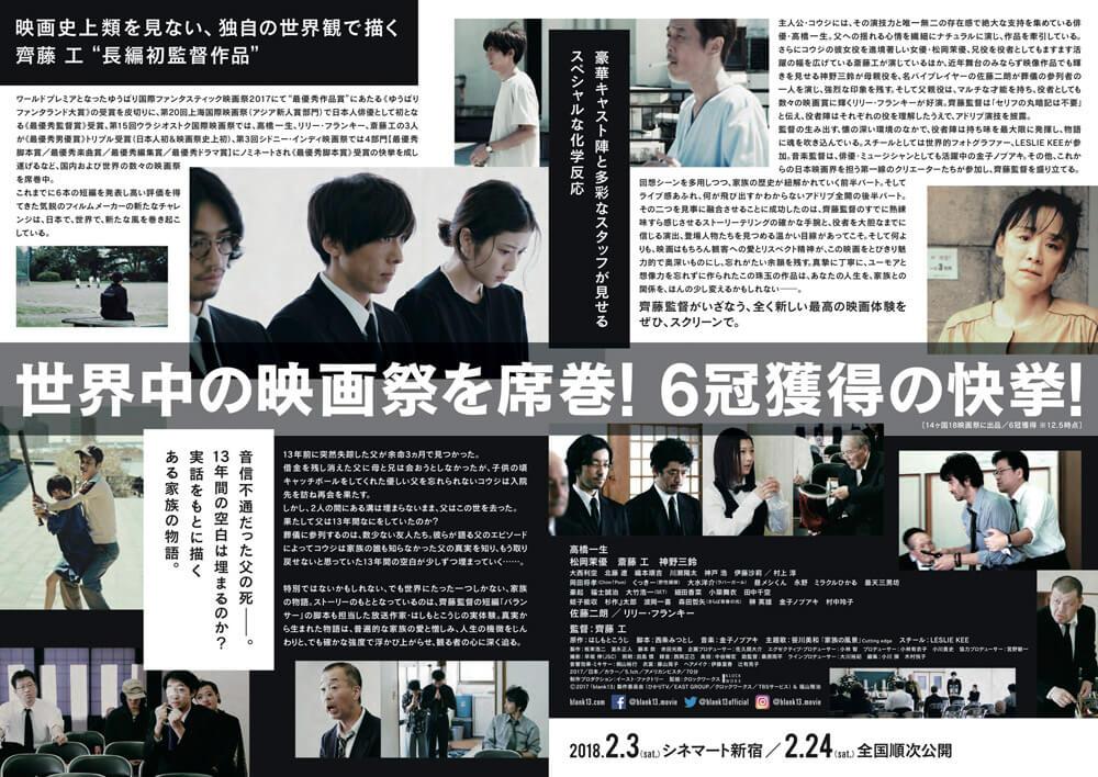 齊藤工 《多桑不在家》日本宣傳DM