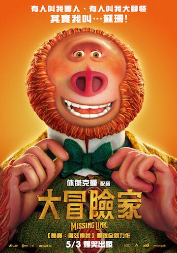 休傑克曼配音獻聲動畫電影《大冒險家》海報。