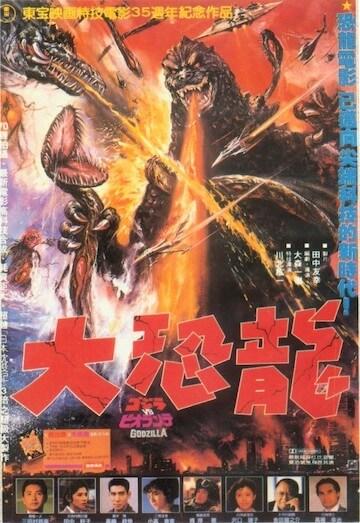 《大恐龍》(ゴジラ vs ビオランテ,現譯:哥吉拉 vs 碧奧蘭蒂)在台上映時台灣所使用的電影海報。