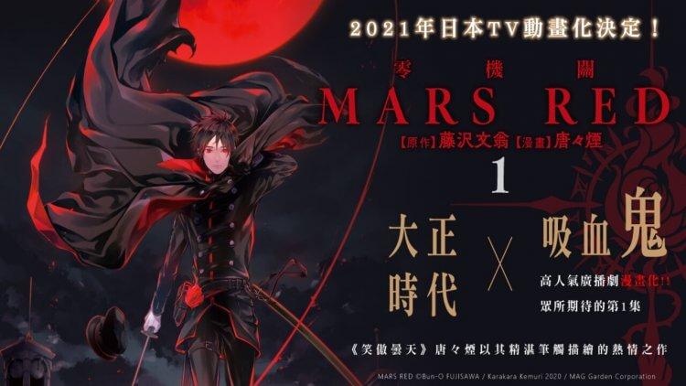 大正闇黑奇譚,ON 檔動畫漫畫版《MARS RED 零機關》在台發行:穿梭夜幕的吸血鬼是「正義」還是「罪孽」?首圖