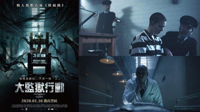 [快閃贈票]  《大監獄行動》首七日電影交換券資格