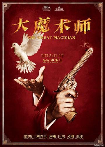 《大魔術師》電影海報。