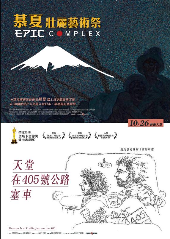 《 天堂在405號公路塞車 》加映《 慕夏壯麗藝術祭 》10/26在台上映