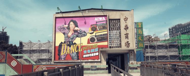 公視製作、楊雅喆執導的電視劇《天橋上的魔術師》耗費鉅資將走入歷史的中華商場如實還原。