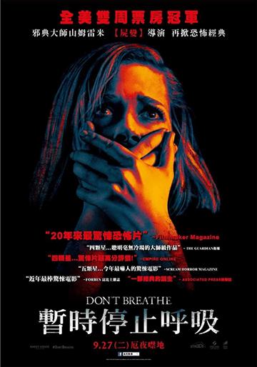 這個劇本會不會讓你想起《 暫時停止呼吸 》(Don't Breathe)?