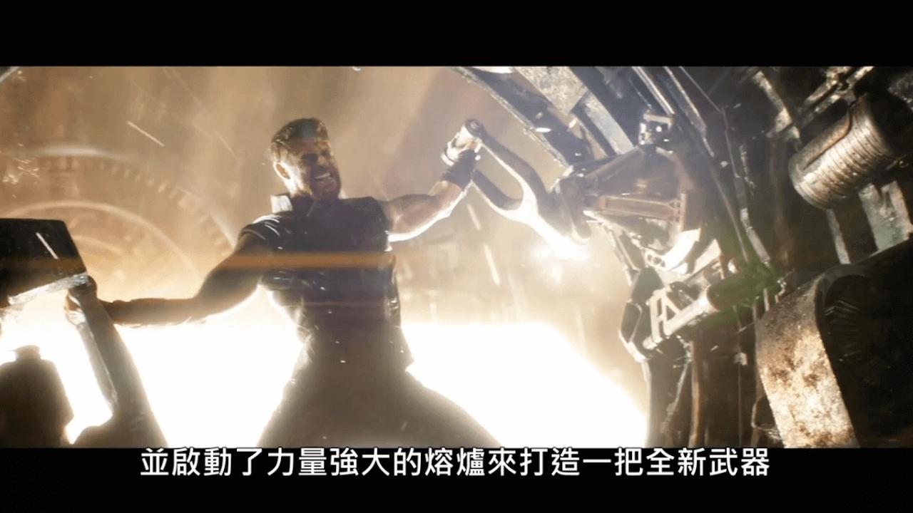 【復仇者聯盟】【影音】鎚子壞了再做一把◯◯就好啦 這就是索爾的新武器