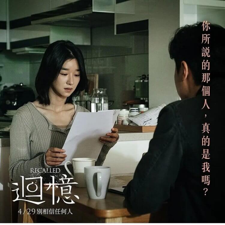 《迴憶》女主角秀珍必須藉由丈夫的口述,重新建構自己的人生。