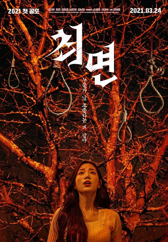 女團「Berry Good」前成員申知原是本片唯一紅花。