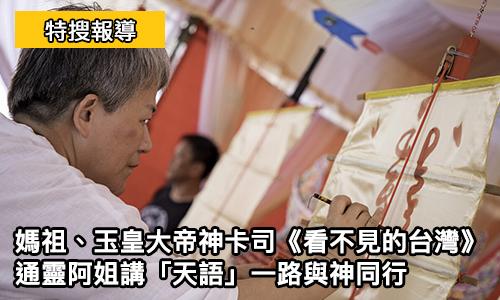 媽祖,玉皇大帝 神卡司:看不見的台灣-通靈阿姐講 天語