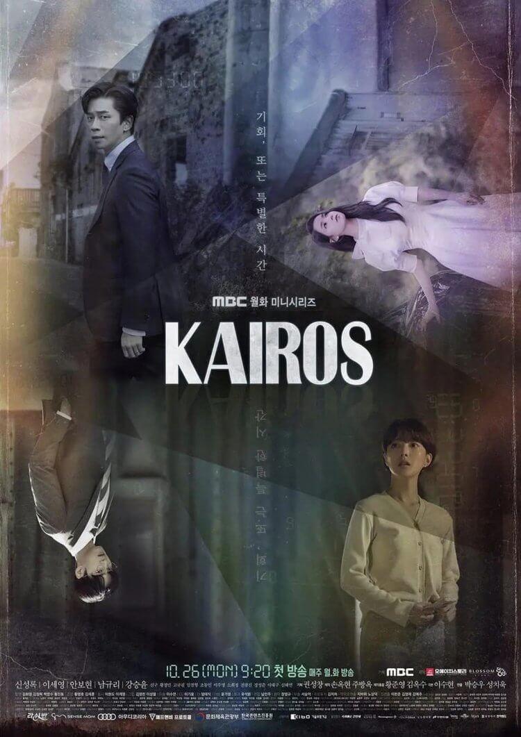 《KAIROS:化時為機》官方海報。