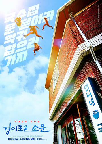 《驅魔麵館》海報。