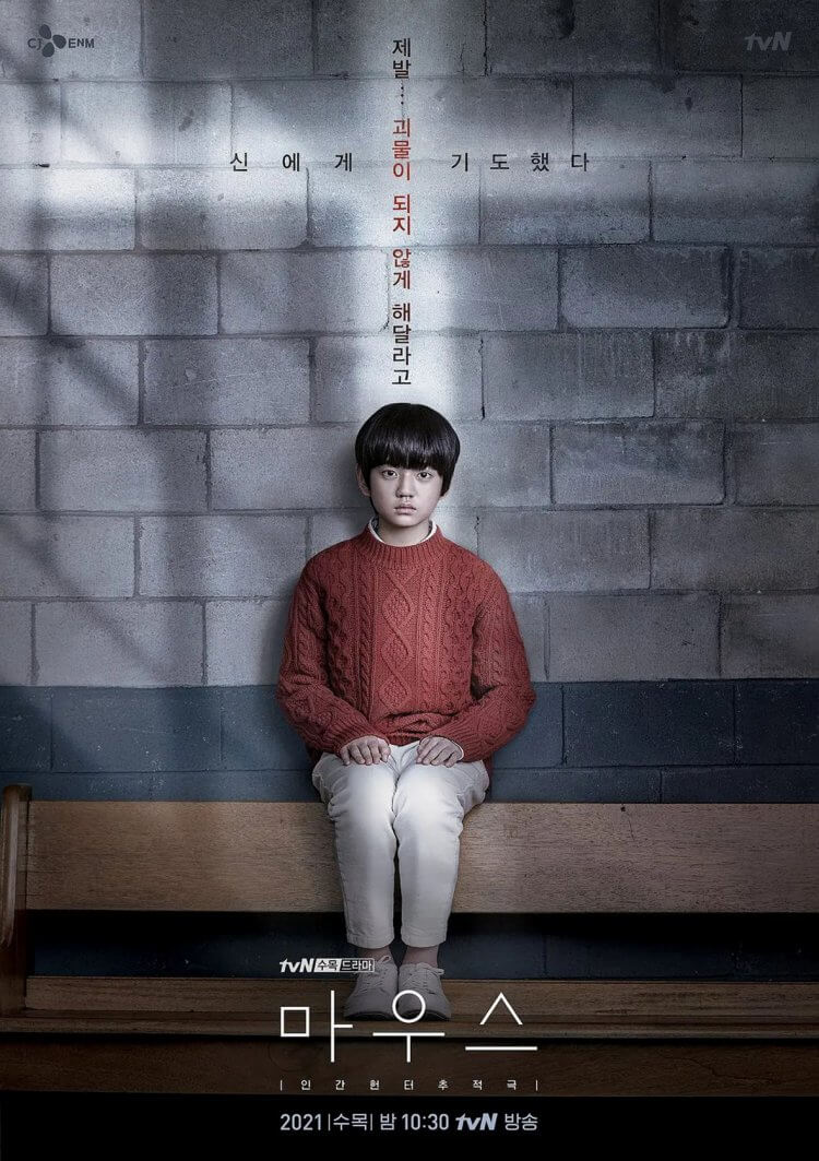 韓劇《Mouse》官方海報。