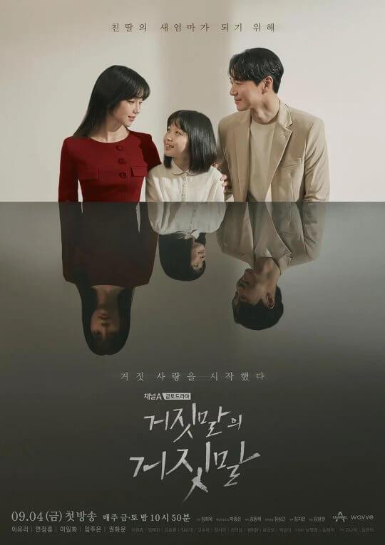 以女性復仇為主軸的韓劇《謊言的謊言》。