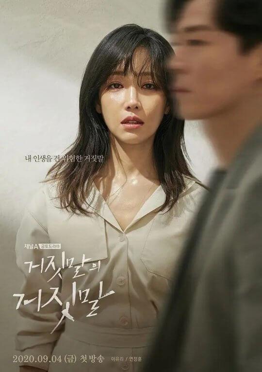 2020 李幼梨主演韓劇《謊言的謊言》。