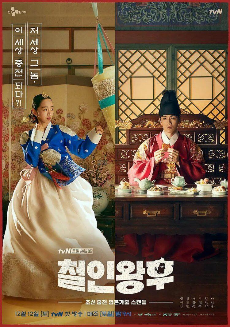 韓劇《哲仁王后》。
