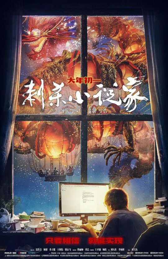 《刺殺小說家》官方海報。