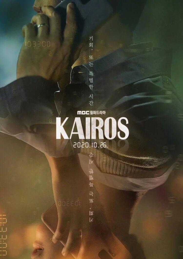 《KAIROS:化時為機》官方預告海報。