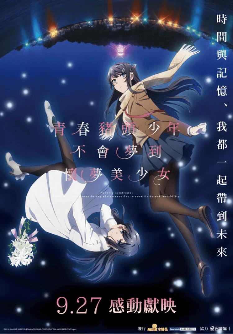 日本人氣輕小說《青春豬頭少年》系列首部劇場版動畫《青春豬頭少年不會夢到懷夢美少女》。