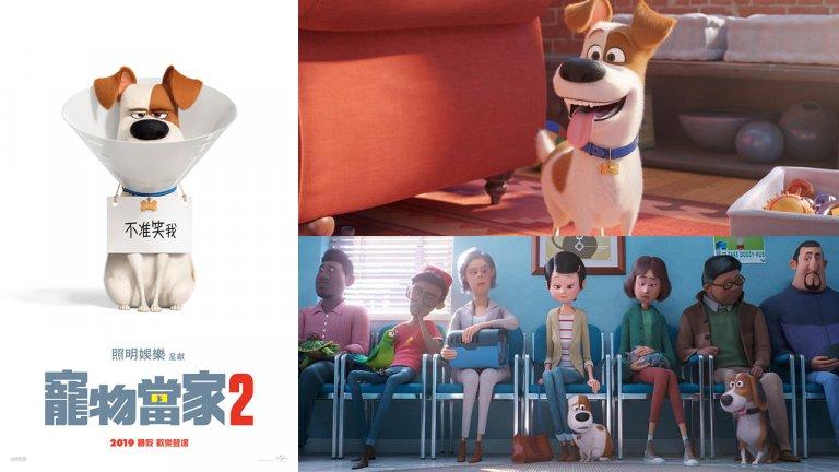 [快閃贈票]  《寵物當家 2》特映會資格抽獎(已結束)