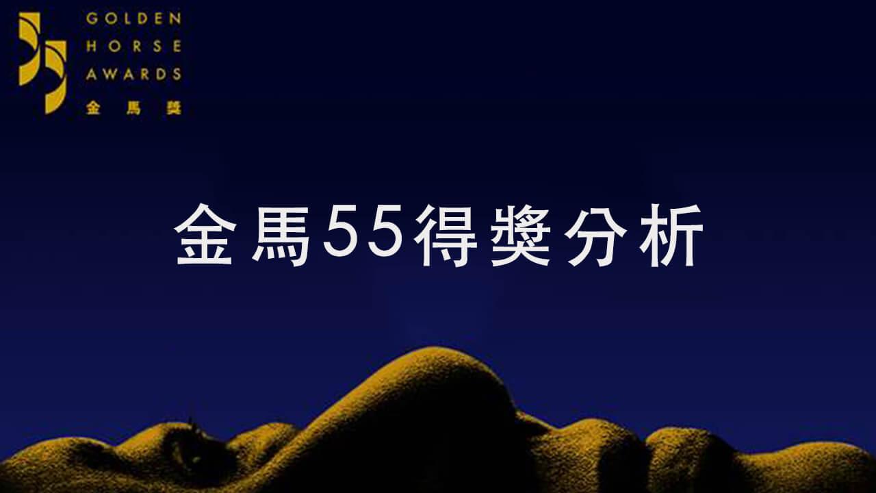 【金馬55】得獎名單分析:推動華語電影的勇敢力量 金馬獎指標性、公正性再獲肯定首圖