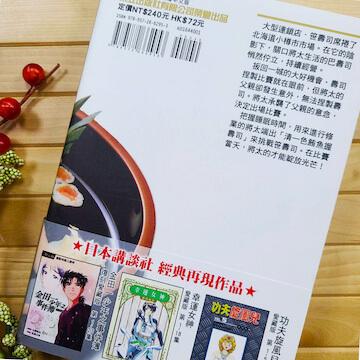 《將太的壽司 愛藏版》。