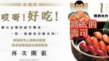一生必嚐一次的紙上饗宴 !《將太的壽司》美食漫畫殿堂作推出「愛藏版」陸續在台上市