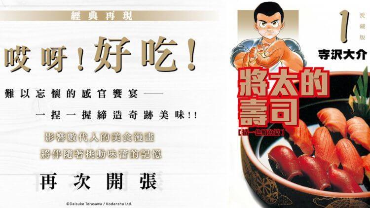 一生必嚐一次的紙上饗宴 !《將太的壽司》美食漫畫殿堂作推出「愛藏版」陸續在台上市首圖