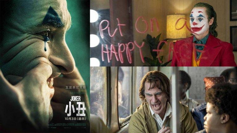 [快閃贈票]  《小丑》(Joker) 特映會資格抽獎