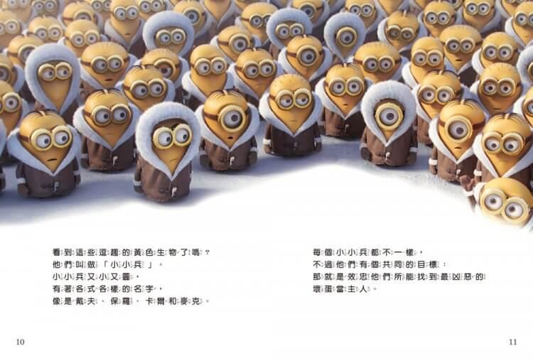 動畫電影《神偷奶爸》系列中最逗趣的小小兵們即將再度主演電影《小小兵 2:格魯的崛起》,電影上映前官方電影繪本中文版也在台發行。
