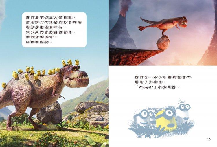 延伸自動畫電影《神偷奶爸》系列的可愛角色小小兵們,推出官方電影繪本中文版。