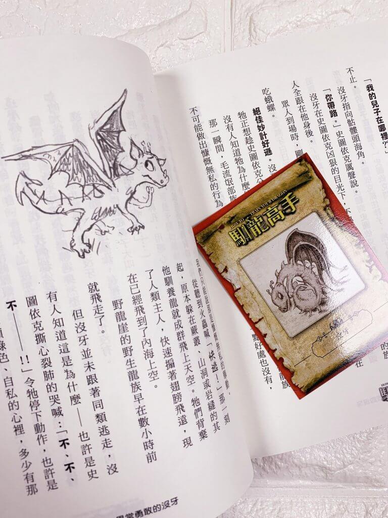 《馴龍高手》原著小說中即有逗趣豐富的飛龍插圖,首刷版另將附上限定龍族知識卡。