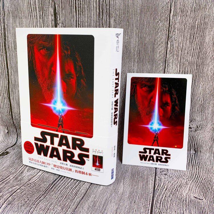 星戰 8 電影小說:《星際大戰:最後的絕地武士》終於代理翻譯在台上市。