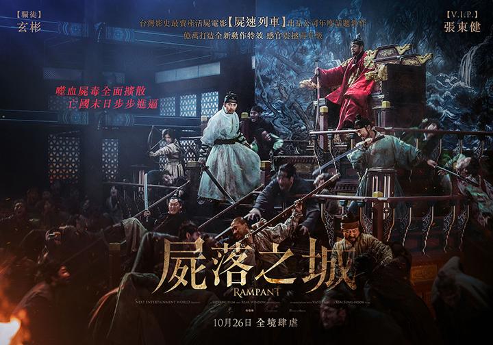活屍 肆虐!《 屍落之城 》 中文海報主視覺公開 。