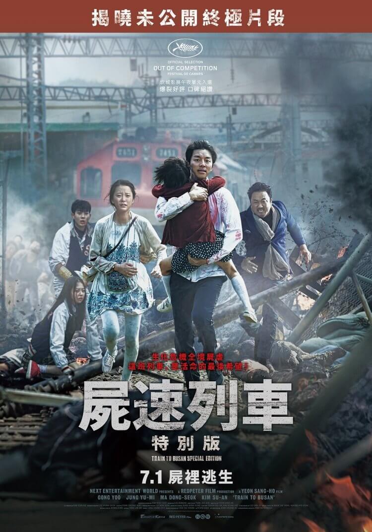 電影《屍速列車 特別版》海報。