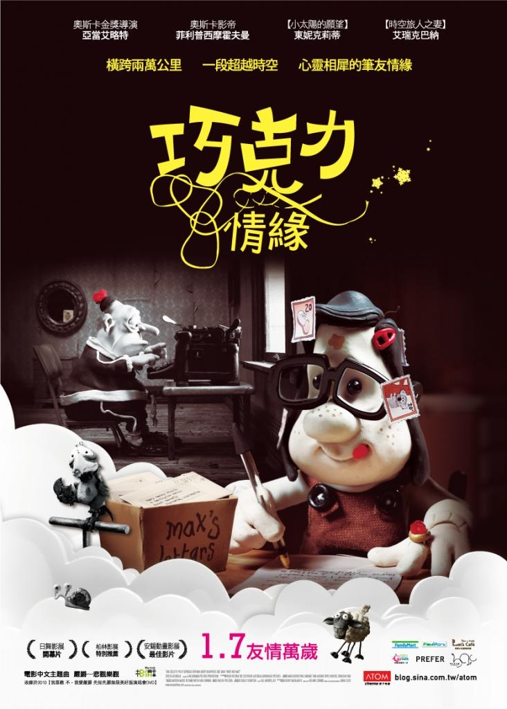 定格動畫 電影《 巧克力情緣 》(Mary and Max, 2011) 電影海報。