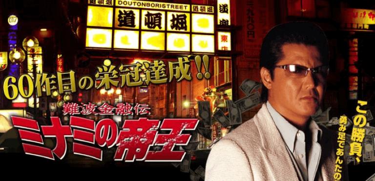 《難波金融傳 南區帝王》是 90 年代受歡迎的日本漫改電影。