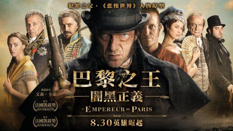 [快閃贈票]  《巴黎之王:闇黑正義》首輪電影交換券資格首圖