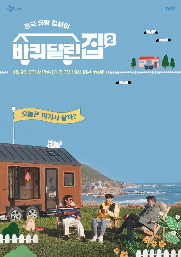 《帶輪子的家2》官方海報