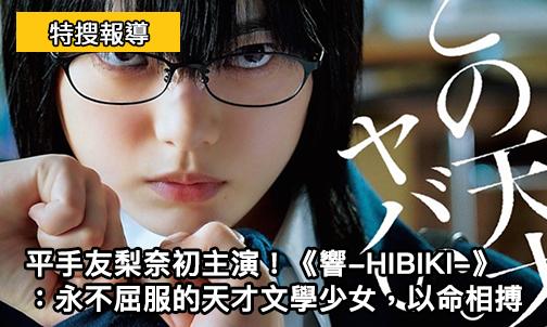 平手友梨奈 初主演! 《 響-HIBIKI- 》 : 永不屈服的 天才文學少女, 以命相搏