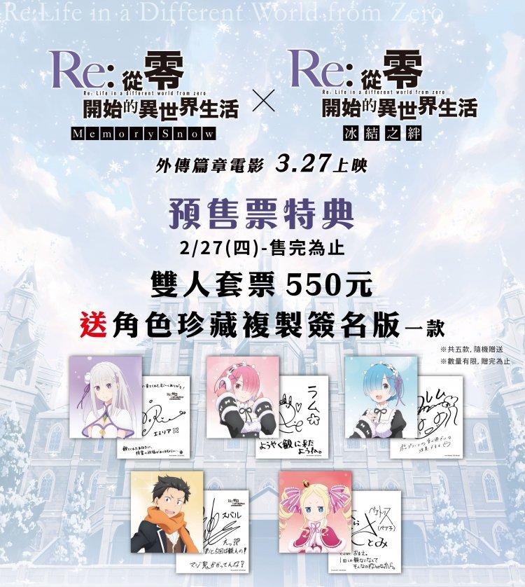 同名輕小說改編動畫《Re: 從零開始的異世界生活》外傳篇章電影:Memory Snow、冰結之絆雙雙在台上映。