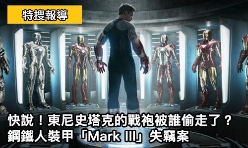 快說!東尼史塔克的戰袍被誰偷走了?鋼鐵人裝甲「Mark III」失竊案