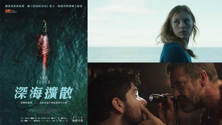 [快閃贈票]  恐怖海底生物入侵人體《深海擴散》首輪電影交換券資格首圖