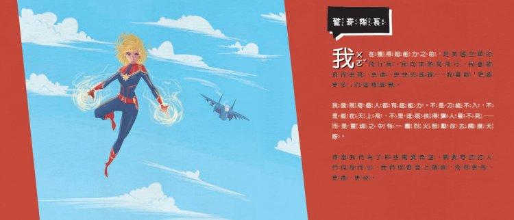 漫威授權的繁體中文童書繪本《驚奇隊長:怎樣才算英雄》當中的驚奇隊長故事。