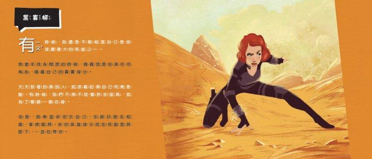 《驚奇隊長:怎樣才算英雄》繪本中的漫威超級英雄:黑寡婦。
