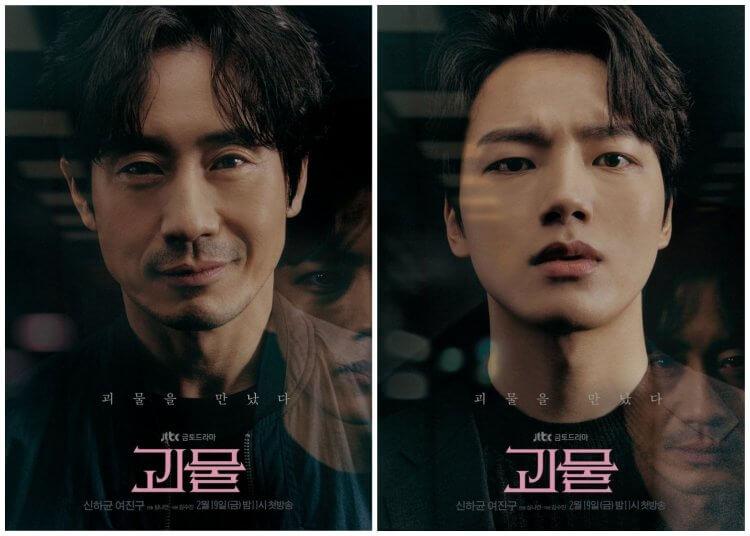 2021 年韓劇《怪物》。